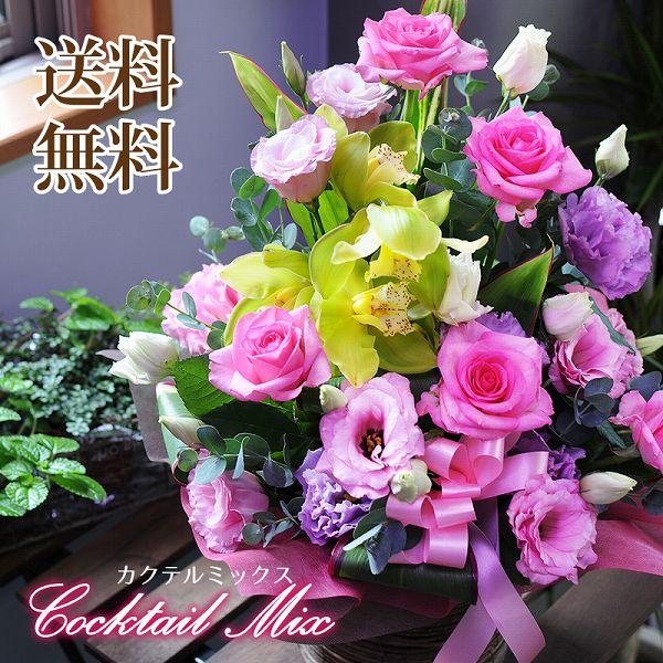 Cocktail Mix Meyerbeer Flower Arrangement Birthday Gift Marriage Memorial Sympathy Gifts