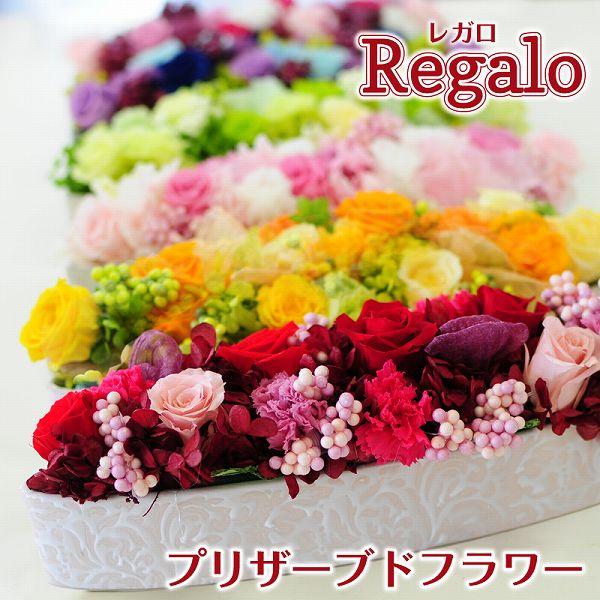 誕生日 花 記念日 開店祝い 開業祝い ギフト お祝い プレゼント プリザーブドフラワー 花 枯れない レガロ 送料無料