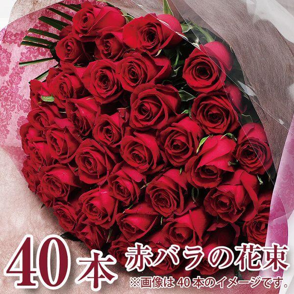 バレンタイン 2021 花束 花 バラ お値打ち価格で 赤いバラ 送料無料 赤いバラの花束 記念日 薔薇 お祝い 結婚記念日 40本 年の数 還暦 誕生日 プロポーズ 特価 退職祝い ギフト 送別会 ローズ プレゼント 発表会 ばら