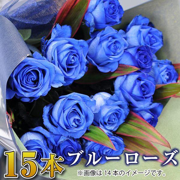 誕生日 記念日 プロポーズ 花束 青いバラ15本の花束 ブルーローズ ベンデラ 薔薇 送料無料 宅配 配送 お祝 ギフト プレゼント 送別会 退職祝い ブルーローズ花束