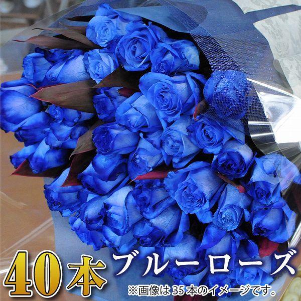 誕生日 結婚記念日 プロポーズ 花束 青いバラ40本の花束 ブルーローズ 薔薇 送料無料 宅配 配送 お祝 ギフト プレゼント 送別会 退職祝い