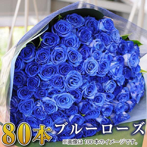 プロポーズ 誕生日 記念日 花束 青いバラ80本の花束 ブルーローズ ベンデラ 薔薇 送料無料 宅配 配送 お祝 ギフト プレゼント 送別会 退職祝い