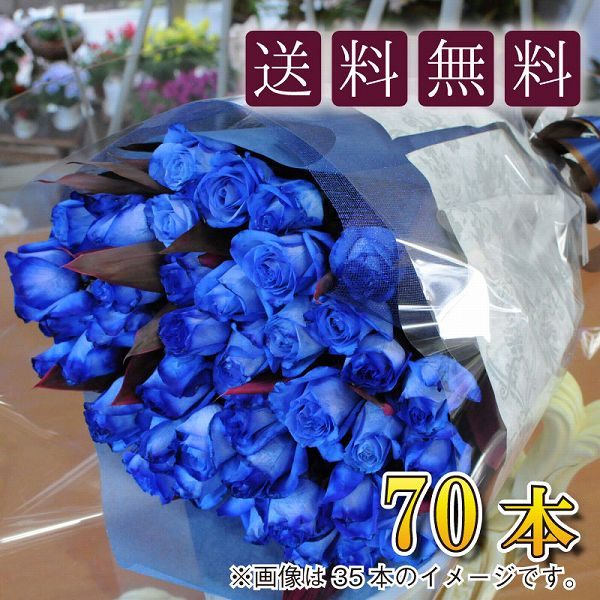 hanako bouquet of blue roses birthday 70 memorial day presentation