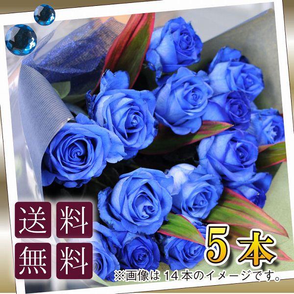 Hanako rakuten global market bouquet of blue roses birthday 5 bouquet of blue roses birthday 5 memorial day presentation of blue rose flower wedding gifts negle Gallery