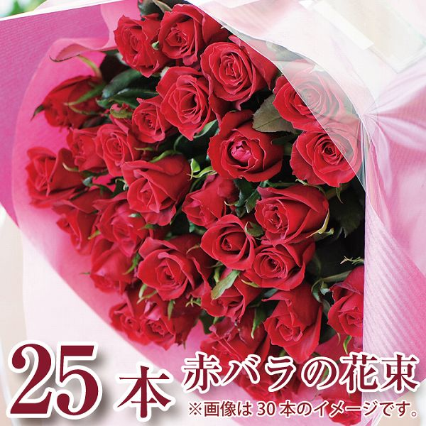 Hanako Bouquet Of Red Roses Birth Day Gift Bouquets Roses 25