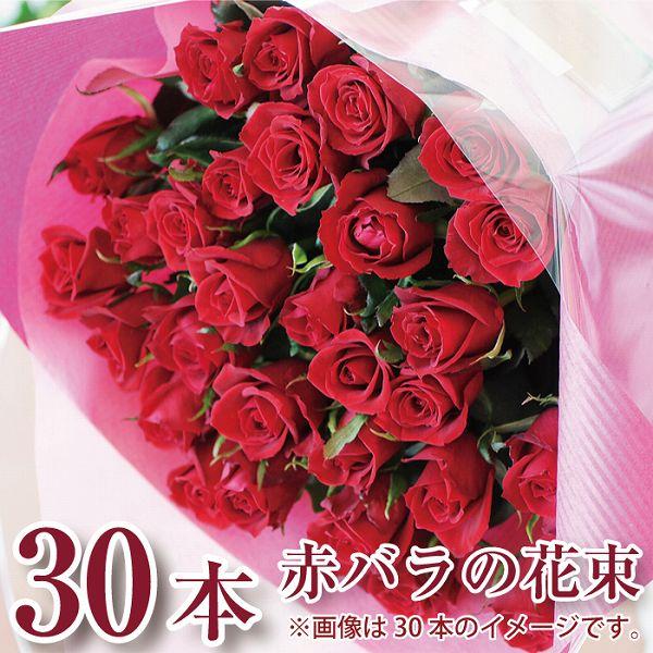 フラワーギフト バラ 赤いバラの花束30本 薔薇 ばら 誕生日 プロポーズ 結婚記念日 発表会 送料無料 本数が選べる 花プレゼント 花ギフト 花 プレゼント 花 ギフト バースデーギフト 30代女性 40代女性