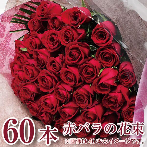 還暦赤いバラの花束60本 60歳のお祝いに赤いバラの花束プレゼント 誕生日花束 赤いバラ プロポーズ花束 バースデー花束 赤いバラの花束 赤いバラの花束プレゼント 赤いバラの花束贈り物 送料無料 赤バラ