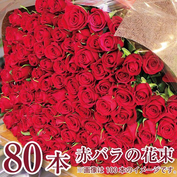 花 プレゼント ギフト 赤いバラの花束80本 薔薇 ばら 誕生日 プロポーズ 年の数 結婚記念日 発表会 送料無料 ローズ