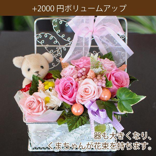 hanako   Rakuten Global Market: Flower preser gift bears lovely bear ...