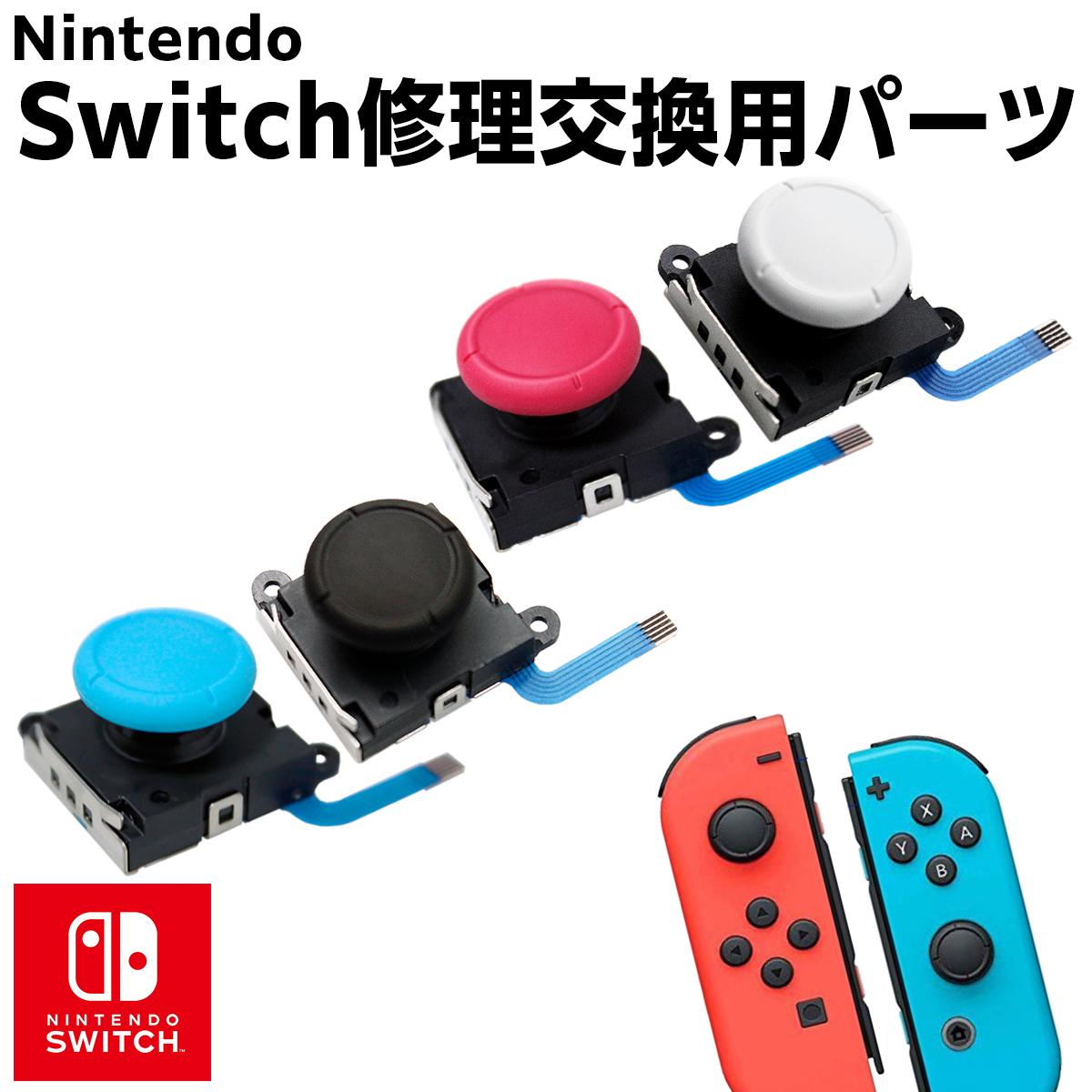 リモコン 修理 switch