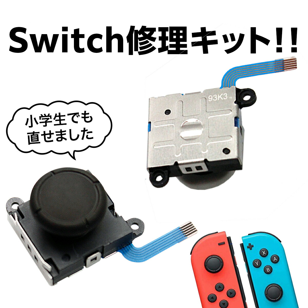ジョイコン キット スイッチ 修理