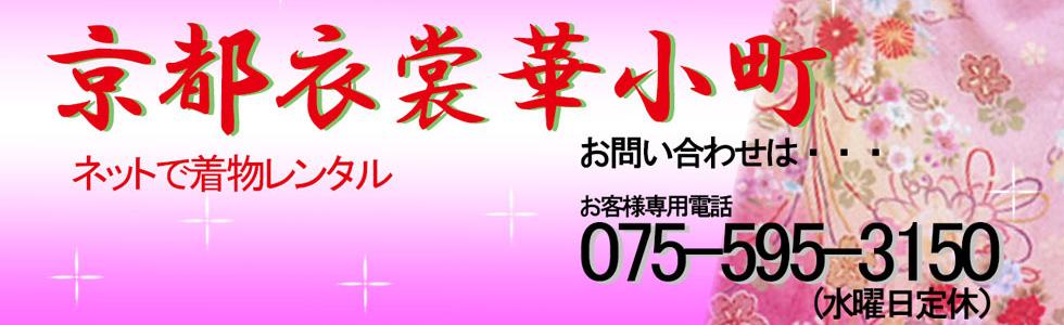 京都衣裳華小町:ネットで着物レンタル 留袖・訪問着・白無垢・色打掛・七五三・成人式