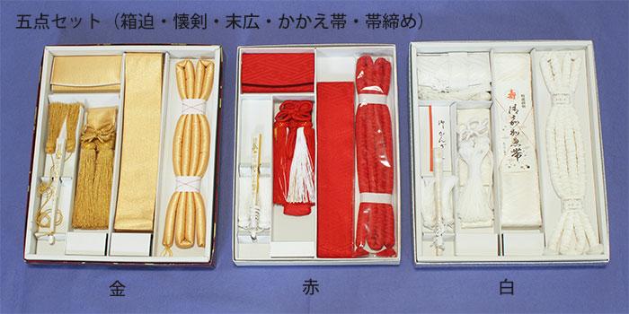 五点セット(箱迫・懐剣・末広・かかえ帯・帯締め)(色打掛)(白無垢)【レンタル】