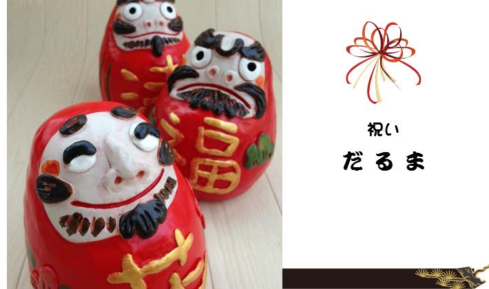 だるま お祝い 贈り物 プレゼント 出産祝い オープン祝い 還暦 誕生日 達摩 陶器