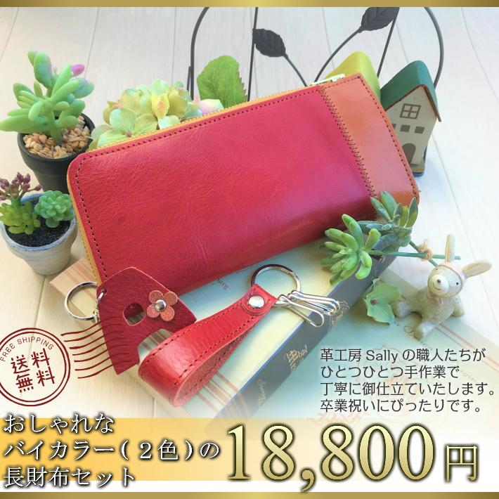 ランドセル リメイク♪おしゃれなバイカラー(2色)の長財布セット~卒業記念・卒業祝い~