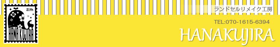 ランドセルリメイク工房 花鯨:ランドセル リメイク!4,980円〜思い出のランドセルをいつまでもお手元に