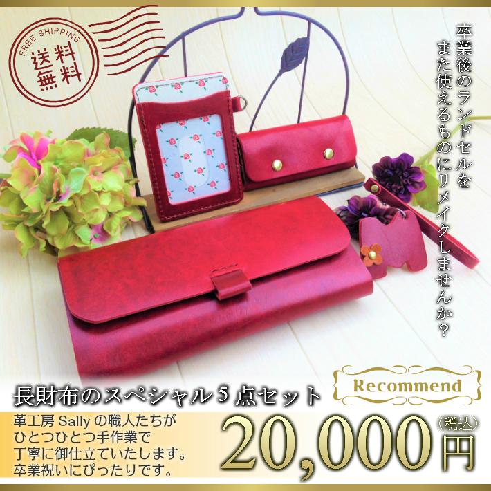 ランドセル リメイク♪長財布のスペシャル5点セット~卒業記念・卒業祝い~