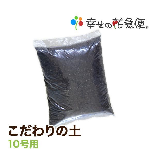 同梱専用 生産者が使っている安心品質こだわりの土です こだわりの土 10号用-24L 用土 M4袋 定番キャンバス 同梱用 流行のアイテム 観葉植物