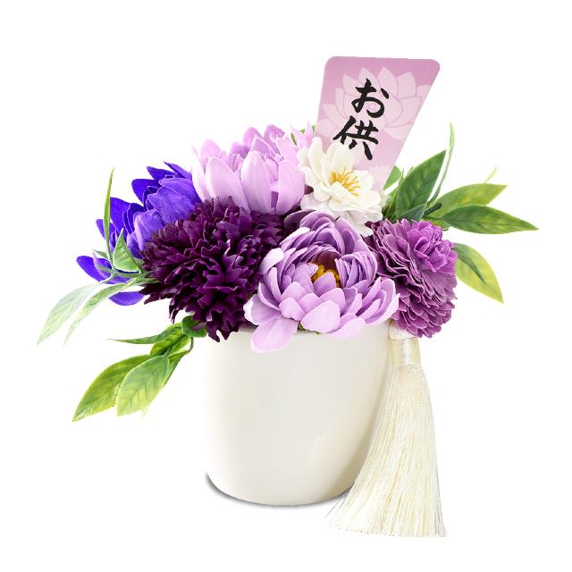 店 柔らかな印象を与える丸みを帯びたポットお供えタイプのシャボンフラワー※クリアケース入り シャボンフラワー 新作 ソープフラワー 仏花 たそがれ 紫S-131 PURPLE