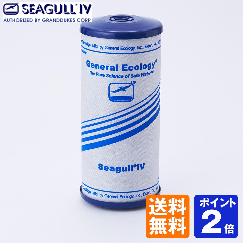【あす楽対応★全国送料無料】 シーガルフォー浄水器 交換カートリッジ RS-2SGH 【X-2DS用】【対応機種:X-2DS、X2-MA02、X2-GA01、X2-KA1402、X-2BS】【SEAGULL IV】