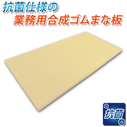 【送料無料】 プロから絶大な支持!業務用抗菌まな板 アサヒクッキンカット300×600×20mm (G103)【業務用まな板】