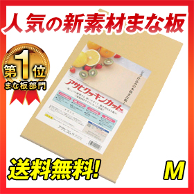 Total 1万 units! Rakuten ranking the regulars to sell synthetic rubber cutting board ★ アサヒクッキン cut M 210 sells × 380 × 13 mm ★ chopping block Sharpener with KY