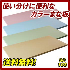 カラーで分かる専用まな板!合成ゴムまな板 アサヒクッキンカットカラー SC103 (300×600×15mm) 【送料無料】【smtb-MS】【業務用まな板】