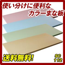 カラーで分かる専用まな板!合成ゴムまな板 アサヒクッキンカットカラー SC112 (500×1000×15mm) 【送料無料】【smtb-MS】【業務用まな板】
