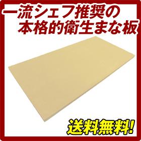 【送料無料】 プロから絶大な支持!業務用まな板アサヒクッキンカット900×1800×20mm