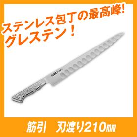 世界の最高級ブランドナイフ グレステン ステンレス包丁 筋引 821TSMM