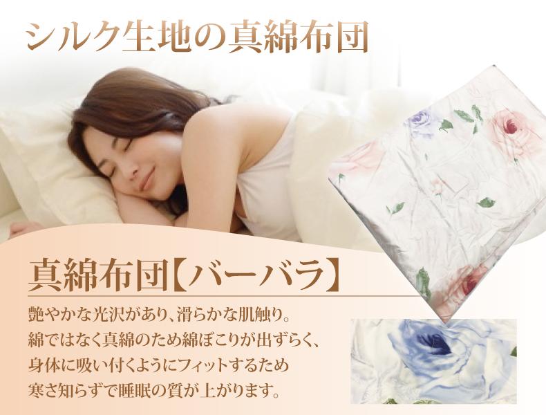 真綿布団 真綿100% シルク入側生地 0.5k 日本製 掛布団 シングル 150×210