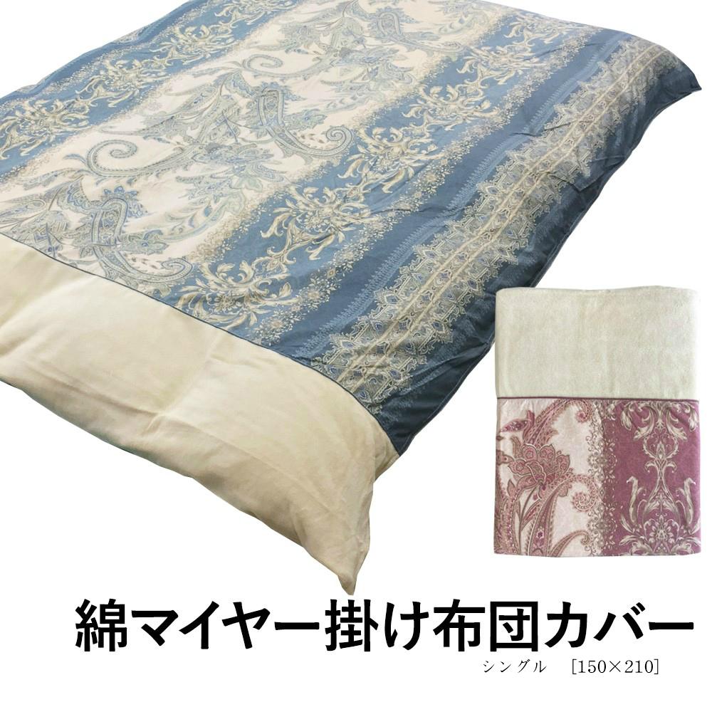 綿マイヤー掛布団カバー ふんわり パイル地 綿素材 ウォッシャブル オシャレ 機能的 シングル 150×210