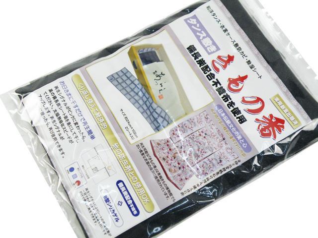 繰り返し使えて経済的  備長炭配合 不織布使用 2枚組 防カビ 除湿シート きもの番