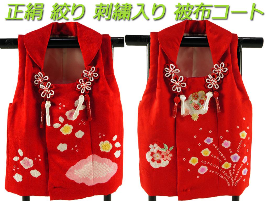 三歳用 正絹 絞り 刺繍入り 金加工 被布コート 全2柄 hn-5