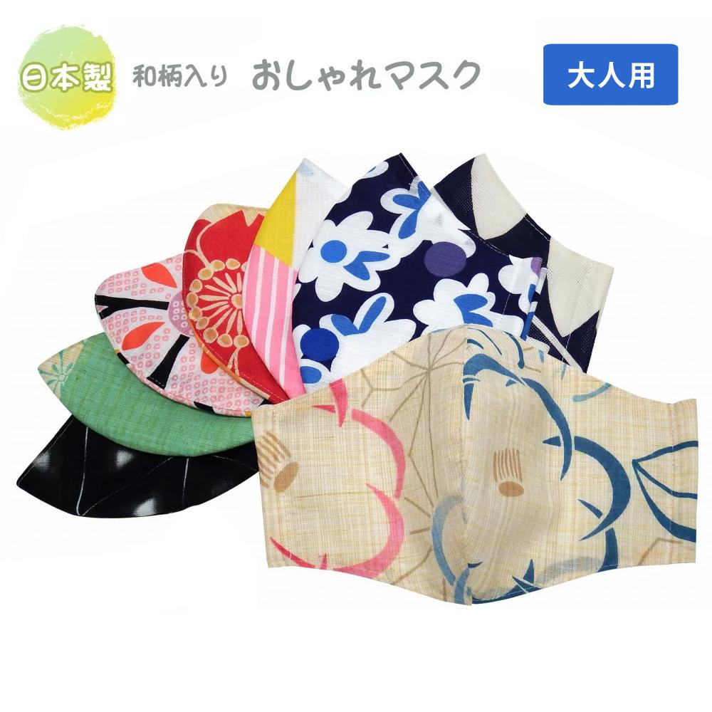 手作りマスク ハンドメイド 日本製 繰り返し洗って使える 商品追加値下げ在庫復活 和柄生地 おしゃれマスク 全20柄 rss202109 紳士マスク 毎日激安特売で 営業中です tk-138 大人マスク 立体マスク