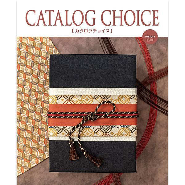 カタログギフト「アンゴラ」 30,000円コース