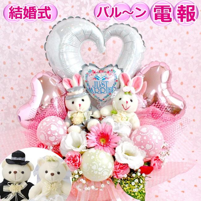結婚式 ぬいぐるみ 電報 バルーン 祝電 記念日 ギフト くま うさぎ 造花 アレンジメント 送料無料 M4 生花L5