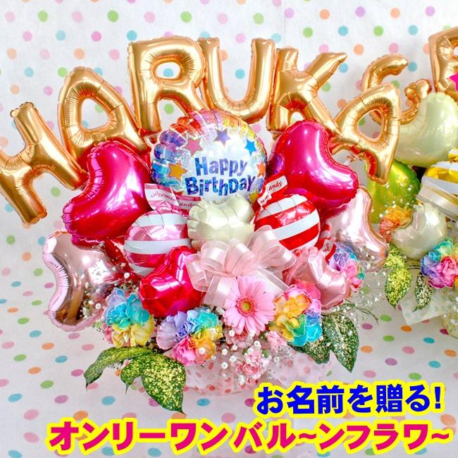周年祝い 開店祝い 誕生日 電報 プレゼント 名入れ おしゃれ かわいい バルーン ギフト 造花 送料無料 515-P特大