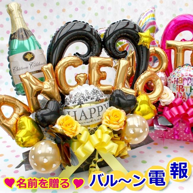 誕生日 ご開店祝い バルーン 電報 周年祝い おしゃれ 名前入れ 記念日 成人式 ギフト 造花 送料無料 515-P特大
