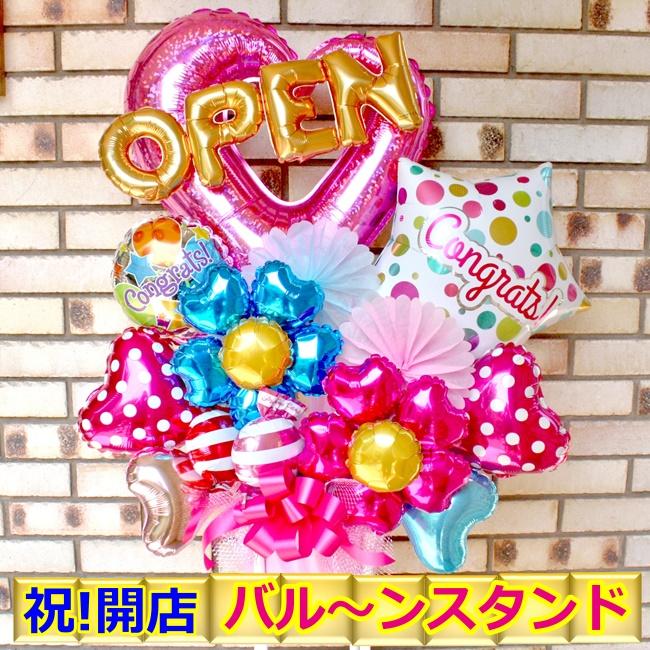 ご開店祝い バルーン フラワー ギフト お祝い お花 スタンド 造花 送料無料