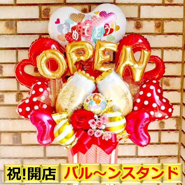 ご開店祝い OPENバルーン スタンド~シャンパンVer~ バルーン&造花 送料無料