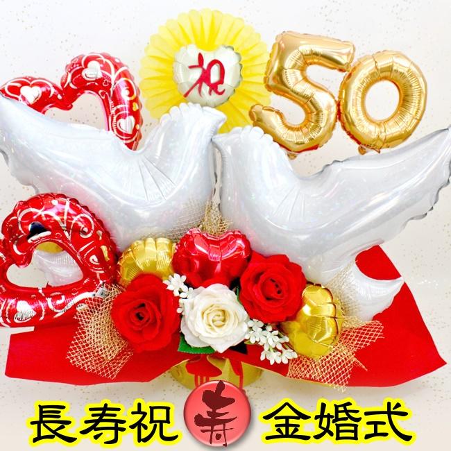 金婚式 長寿祝い 還暦 バルーン フラワー 古希 喜寿 傘寿 米寿 卒寿 白寿 和風 造花 送料無料 505 P特大