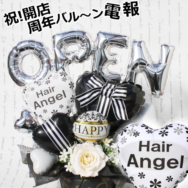 ご開店祝い 周年祝い バルーン 電報 お誕生日 記念日 成人式 造花 名入れ L1・L2-P5