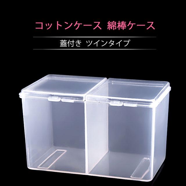 透明なので中身が一目で分かるので便利です 正規認証品 新規格 コットンケース 綿棒ケース コスメ収納ボックス 口紅入れ 透明 小物収納ボックス ツインタイプ [正規販売店] 蓋付き
