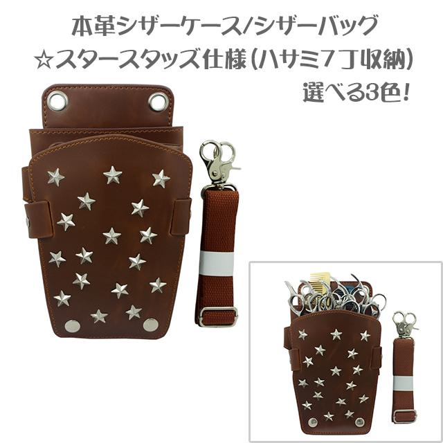 まとめ買い特価 シザーバッグ 送料無料 最新 本革シザーケース シザーバッグ☆スタースタッズ仕様 ハサミ7丁収納 選べる3色