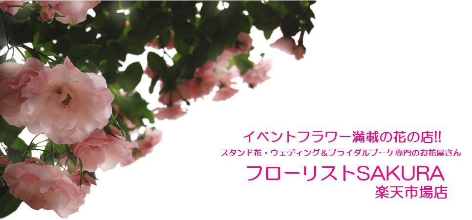 フローリストSAKURA 楽天市場店:スタンド花・ウェディングブーケ取り扱いの花屋です。