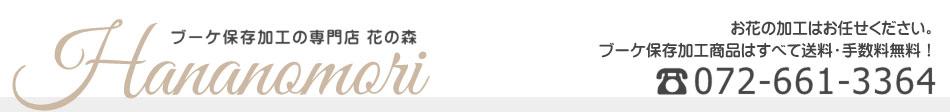 ブーケ保存加工の専門店 花の森:ブーケ保存加工・アフターブーケ専門店 花の森