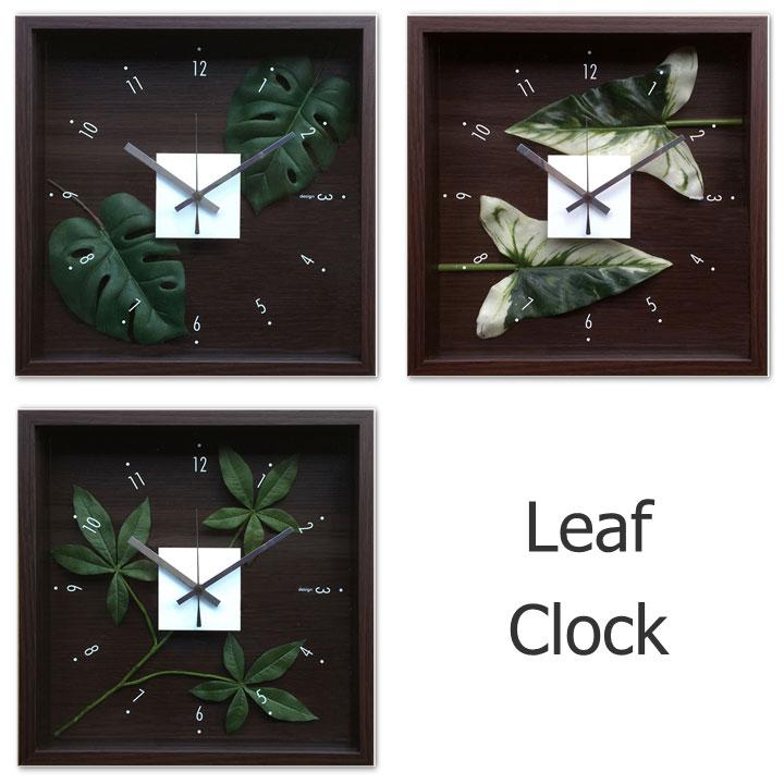ギフトに最適ですインテリアとしてもおしゃれな掛け時計立体的なリーフをあしらった文字盤がアートな雰囲気 ムーブメントは安心のセイコー製 掛け時計リーフクロック Leaf 人気ブランド多数対象 Clock結婚祝い メーカー在庫限り品 楽ギフ_包装 インテリア