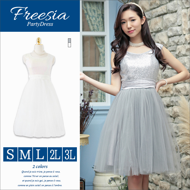 partydress and komono freesia | Rakuten Global Market: 20s wedding ...
