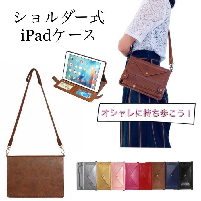 iPadケース ショルダー式 iPadカバー 取り外し可能なベルト付き ショルダー 斜め掛け 肩掛け 公式 斜め mini Air iPad5 2017 iPad6 2018 Pro9.7 2019年 収納 10.9 2020 第8世代 半額 iPad7 可愛い 10.5 おしゃれ Air4 アイパッド 第7世代 Air3 iPad8 10.2 タブレット